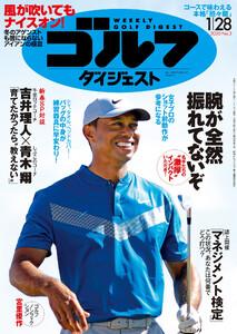 週刊ゴルフダイジェスト 2020年1月28日号
