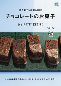 エイ出版社の実用ムック 焼き菓子も冷菓もOK!チョコレートのお菓子