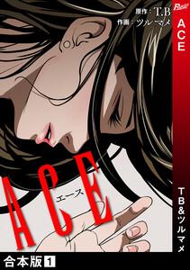 ACE【合本版】