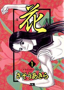 花 (1) 電子書籍版