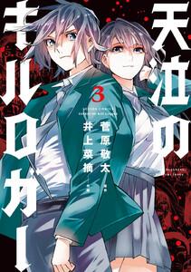 天泣のキルロガー (3) 電子書籍版