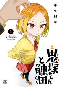 鬼塚ちゃんと触田くん (1)【イラスト特典付】 電子書籍版