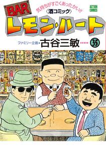 BARレモン・ハート (35) 電子書籍版