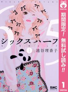 シックス ハーフ【期間限定無料】 1巻