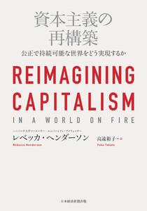 資本主義の再構築 公正で持続可能な世界をどう実現するか 電子書籍版