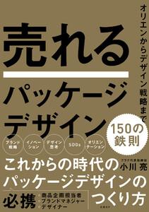 売れるパッケージデザイン 150の鉄則 電子書籍版