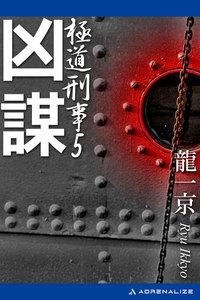 極道刑事(5) 凶謀 電子書籍版