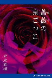 薔薇の鬼ごっこ 電子書籍版