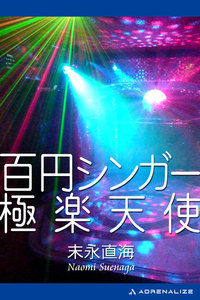 百円シンガー極楽天使 電子書籍版