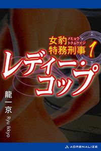 女豹特務刑事(1) レディー・コップ