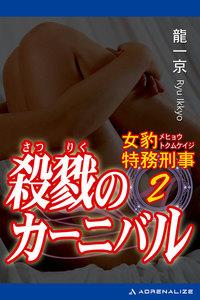 女豹特務刑事(2) 殺戮のカーニバル 電子書籍版