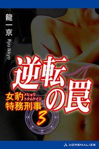 女豹特務刑事(3) 逆転の罠 電子書籍版