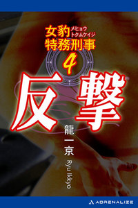 女豹特務刑事(4) 反撃 電子書籍版
