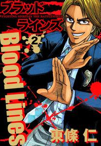 Blood Lines 2巻