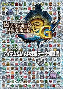 モンスターハンター3(トライ)G アイテム&MAP採集データ知識書