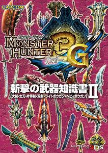 モンスターハンター3(トライ)G 斬撃の武器知識書
