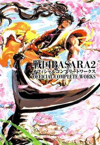 戦国BASARA2 オフィシャルコンプリートワークス