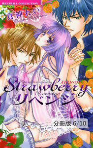 Symbiotic relation ~共生愛~ 2 Strawberryリベンジ【分冊版6/10】