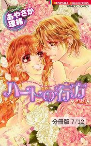 真夏の夜空 1 ハートの行方 Final【分冊版7/12】