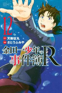 金田一少年の事件簿R 12巻