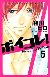 ボイコレ! Boys Collection 分冊版 5巻