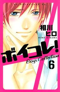 ボイコレ! Boys Collection 分冊版 6巻