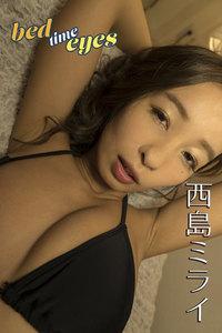 西島ミライ bed time eyes【image.tvデジタル写真集】