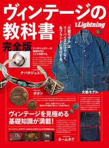 別冊Lightningシリーズ Vol.170 ヴィンテージの教科書 完全版