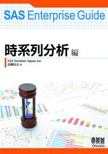 SAS Enterprise Guide 時系列分析編