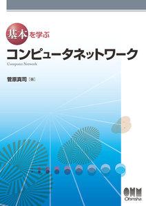 基本を学ぶ コンピュータネットワーク