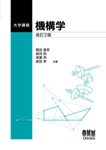 大学課程  機構学  改訂2版