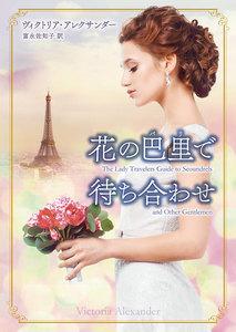 花の巴里で待ち合わせ(巴里:パリ) 電子書籍版
