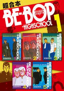 BE-BOP-HIGHSCHOOL 超合本版 (1) 電子書籍版