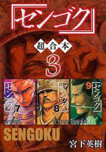 センゴク 超合本版 3巻