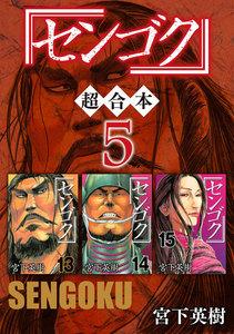 センゴク 超合本版 5巻