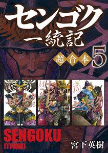 センゴク一統記 超合本版 5巻