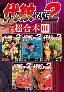 代紋TAKE2 超合本版 (1) 電子書籍版
