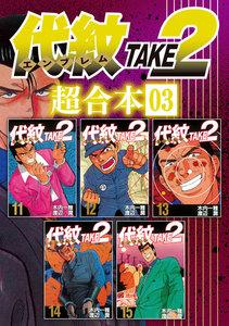 代紋TAKE2 超合本版 3巻