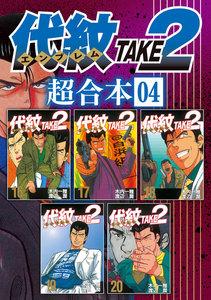 代紋TAKE2 超合本版 4巻