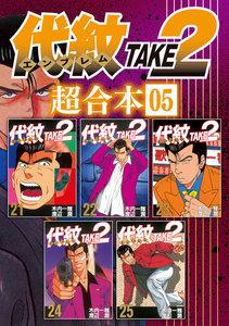 代紋TAKE2 超合本版 5巻