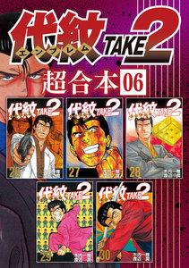 代紋TAKE2 超合本版 6巻