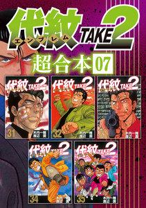 代紋TAKE2 超合本版 7巻