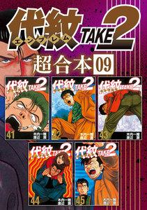 代紋TAKE2 超合本版 9巻