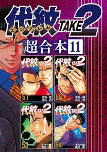 代紋TAKE2 超合本版 11巻