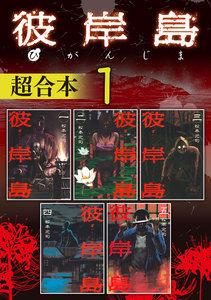 彼岸島 超合本版 (1) 電子書籍版