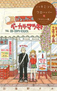 ハチミツとクローバー「やさしい風」【コミックス未収録話・1】