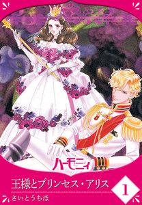 【単話売】王様とプリンセス・アリス