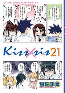 Kiss×sis 21巻