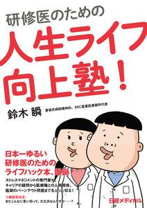 研修医のための人生ライフ向上塾!