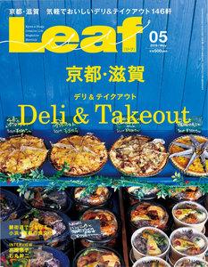 Leaf(リーフ) 2019年5月号